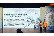Theme Lecture(II)_Chinese traditional culture
