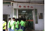 Students were visiting the Guangdong Entry-Exit Inspection and Quarantine Bureau.